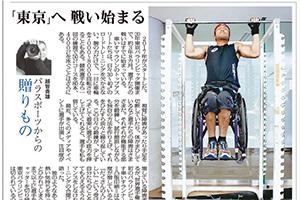 連載 毎日新聞朝刊スポーツ面「月刊パラリンピック」