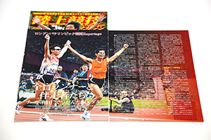 雑誌名:陸上競技マガジン 掲載号:2012/11号 中記事カラー3P