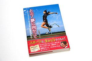 書籍名:とぶ!夢に向かって 出版社:学研 写真のみ30枚