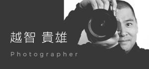 越智貴雄Website