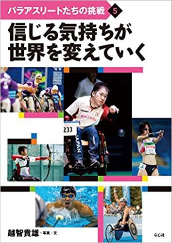 パラアスリートたちの挑戦4 夢を追うパラアスリート(童心社)